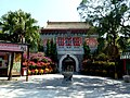 Po Lin Monastery Lantau Island Hong Kong - panoramio.jpg