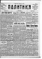 Politika 16 novembar 1912.png