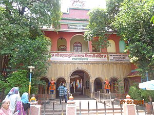 Vallabha - Image: Prakatya baithakji mandir
