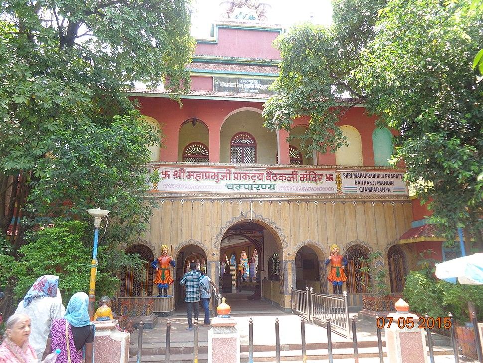Prakatya baithakji mandir