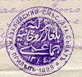 Prilep kaza seal of Bulgarian Exarchate.jpg