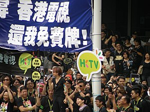 Protests against the HKSAR government's decision to refuse a free-to-air broadcast licence to Hong Kong Television (10).JPG