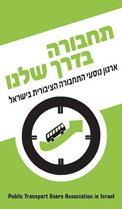 לוגו ארגון נוסעי התחבורה הציבורית בישראל