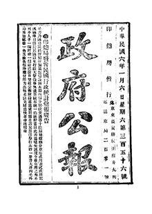 ROC1917-01-06--01-17政府公报356--367.pdf