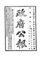 ROC1917-01-06--01-17政府公報356--367.pdf