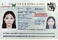 ROC National Without Registration Passport Datapage.jpg