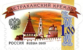 Astrakhan - Astrahan Kremlin on the definitive postage stamp of Russia.