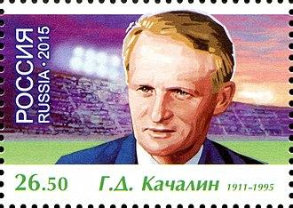 """Gavriil Kachalin - Kachalin on a 2016 Russian stamp from the series """"Football Legends"""""""