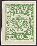 RUS-WA 1919 MiNr007B mt B002.jpg