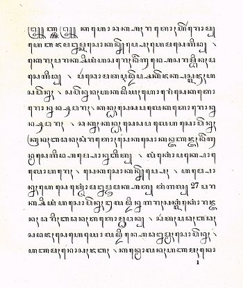 Raden Segara (Madurese in Javanese script-published in 1890) (cropped).jpg