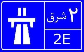 Freeway 2 (Iran) - Image: Road 2East