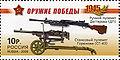 Russia stamp no. 1314 - SG-43 & DP.jpg