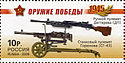 Russia stamp no. 1314 - SG-43 & DP.jpg