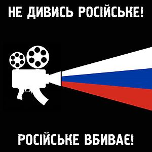 Boycott Russian Films - Campaign poster