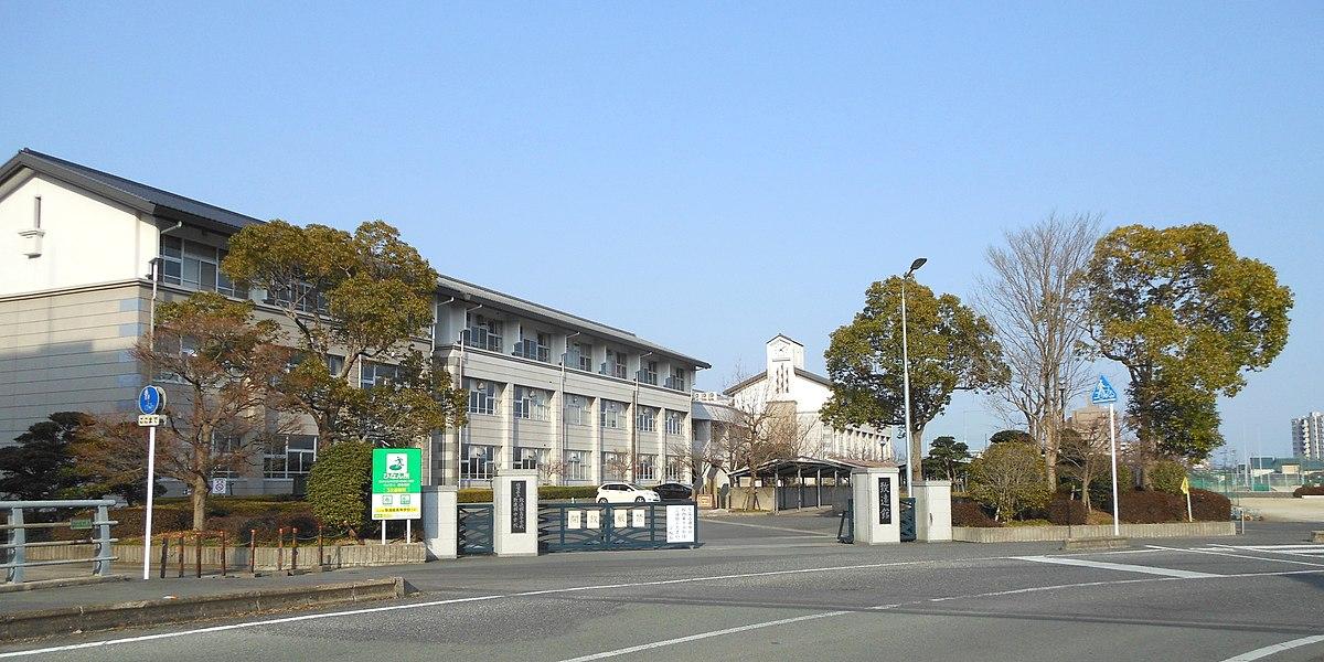 致遠館高等学校