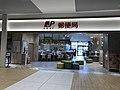 Saitama Kamifukuoka Post office 2020.jpg