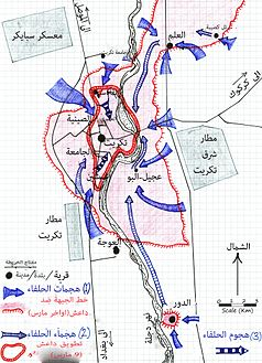 Second Battle of Tikrit (March 2015) Verision Arabic.jpg