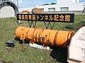 Seikan-tunnel-museum-fukushima 20130820 145655.jpg