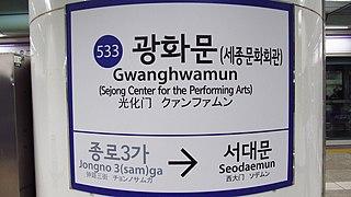 Gwanghwamun station train station in South Korea