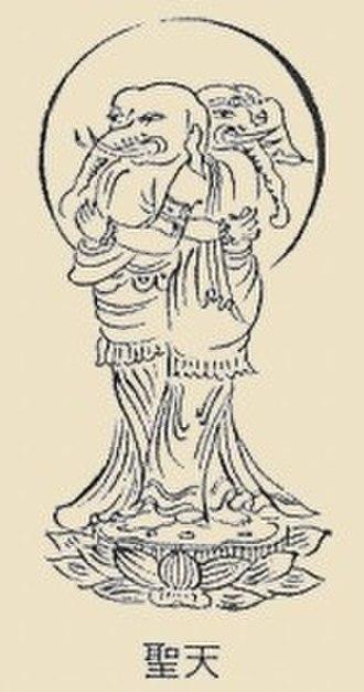 "Kangiten - Shoten. Butsuzō-zu-i, ""Collected Illustrations of Buddhist Images."" Published 1690 (Genroku)."