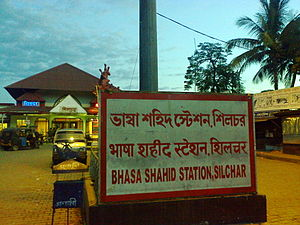 Silchar - Silchar railway station  is described  as  Bhasa  Shahid  Station