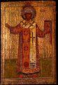 Simon Ushakov. Metropolitan Philipp (1653).jpg