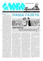 Slovo-49-2010.pdf