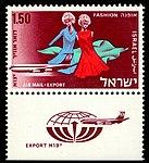 Stamp of Israel - Export 150.jpg