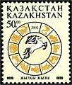 Stamp of Kazakhstan 366.jpg