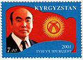 Stamp of Kyrgyzstan 10years 2.jpg