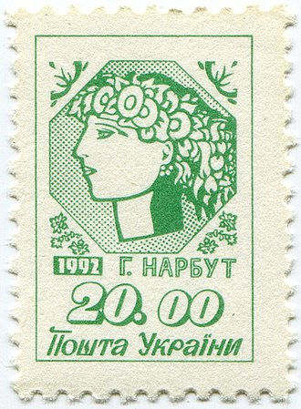 Heorhiy Narbut - Image: Stamp of Ukraine s 21