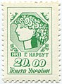 Stamp of Ukraine s21.jpg