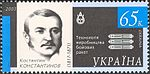 Stamp of Ukraine s505.jpg