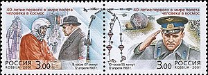 Stamps Russia Gagarin 2001.jpg