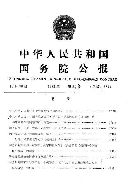 File:State Council Gazette - 1988 - Issue 23.pdf