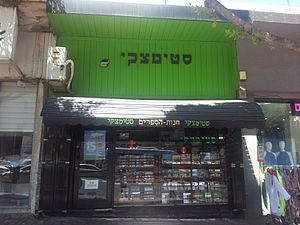 Steimatzky - An old style Steimatzky store in Kfar Saba in 2014.