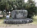 Stele of Kaneko Tota in Aoshima Subtropical Botanical Garden.jpg