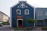 「久本」の右にある建物がB&B ペンションはこだて村