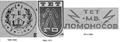 Symbols of M.V.Lomonossov`s school in Gorna Oryahovitsa.png