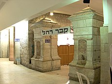 הכניסה המקורית לקבר רחל