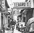 Taipei alley in 1951.jpg