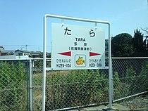 Tara Station Sign 2.jpg