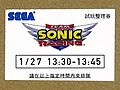 Team Sonic Racing trial play ticket from Sega 20190127.jpg