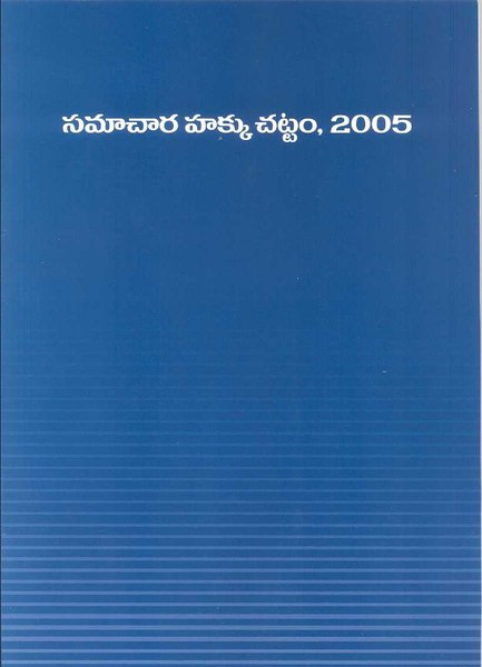 దస్త్రం:Telugu Right to Information Act.pdf