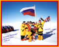 The Metelitsa team on the South Pole.tif