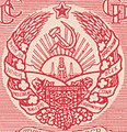 The Soviet Union 1937 CPA 578 stamp (Arms of Turkmenistan) (cropped).jpg