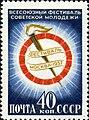 The Soviet Union 1957 CPA 1981 stamp (Youth Festival Emblem).jpg