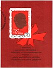 The Soviet Union 1970 CPA 3864 sheet of 1 (CPA 3863 in other colours and text) cancelled.jpg