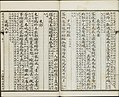 Three Hundred Tang Poems (23).jpg