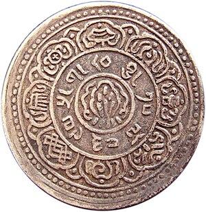 Historical money of Tibet - Tibetan 1 srang silver coin, dated 15–43 (AD 1909) reverse